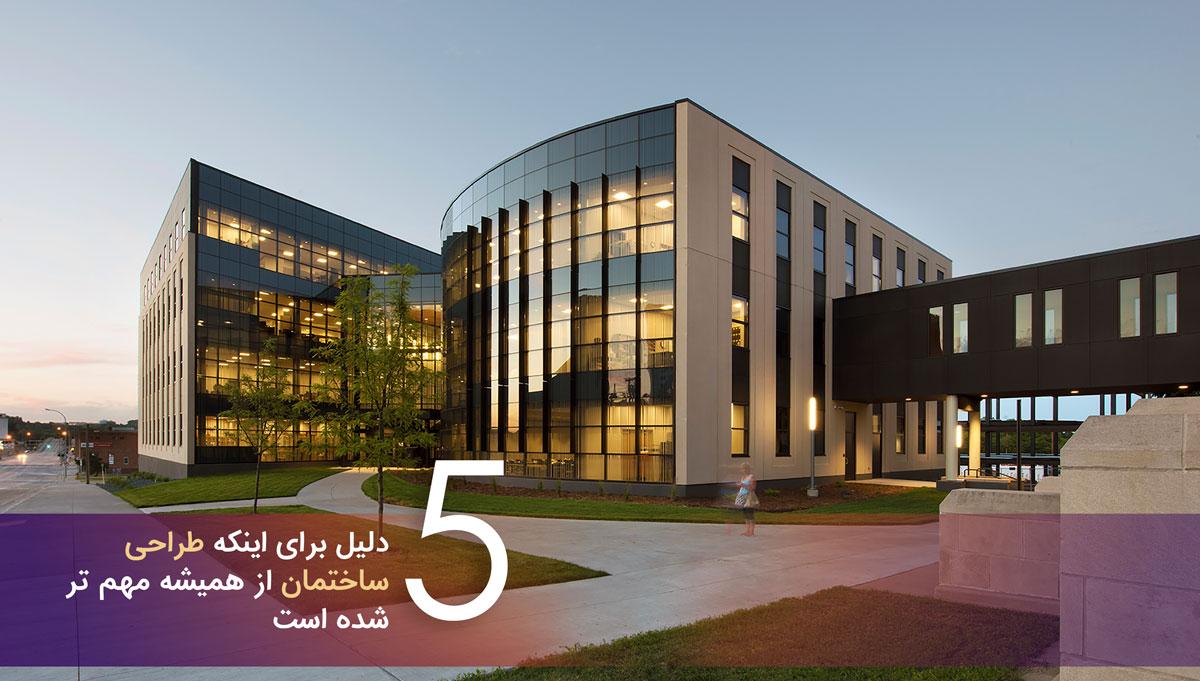 Building Design 1 - 5 دلیل برای اینکه طراحی ساختمان از همیشه مهم تر شده است