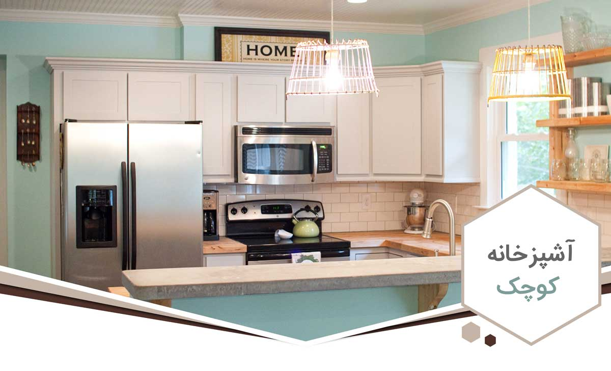 small kitchen 3 - دکوراسیون آشپزخانه کوچک
