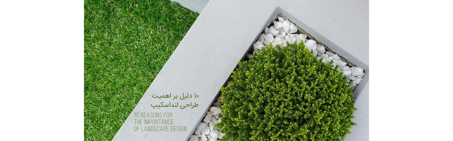 landscape ahamiyat tarahi1 - ۱۰ دلیل بر اهمیت طراحی لنداسکیپ