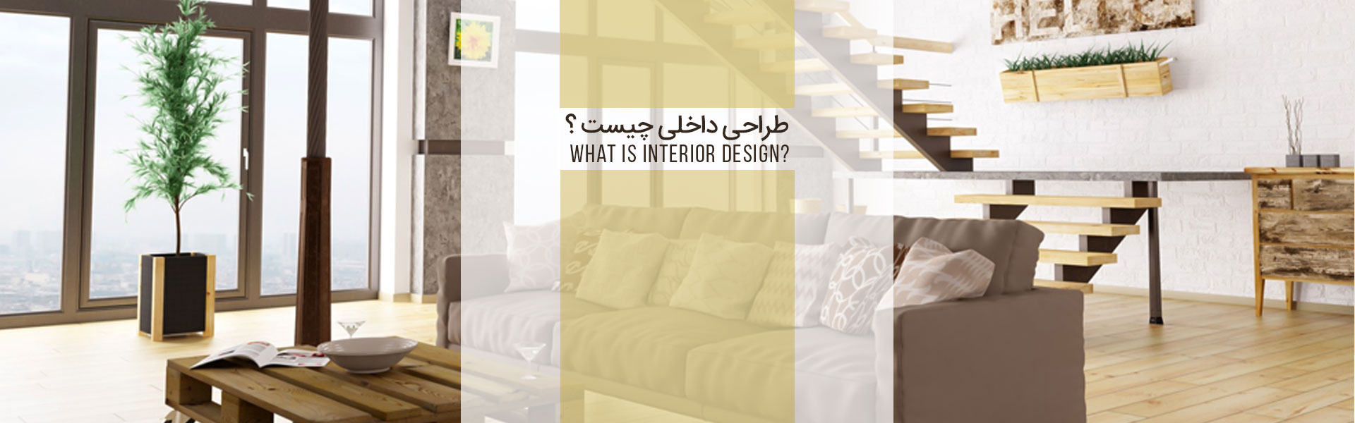 tarahi dakheili chist2 - طراحی داخلی چیست ؟