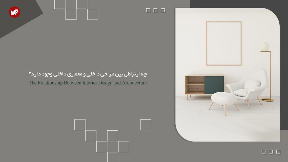 interior designer vs architecture banner - چه ارتباطی بین طراحی داخلی و معماری داخلی وجود دارد؟