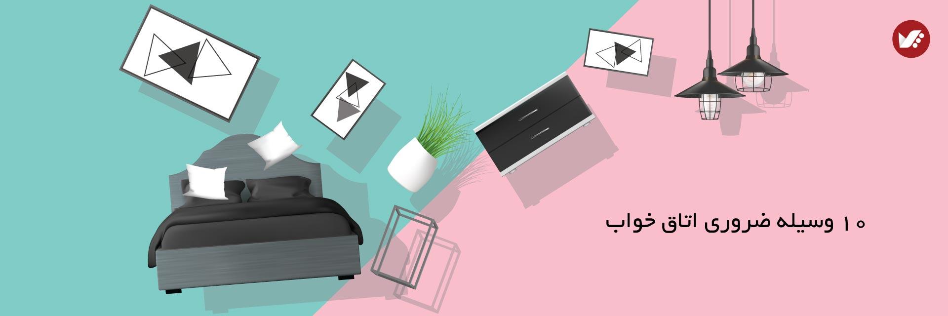 bedroom otagh khab 01 - 10 وسیله ضروری اتاق خواب
