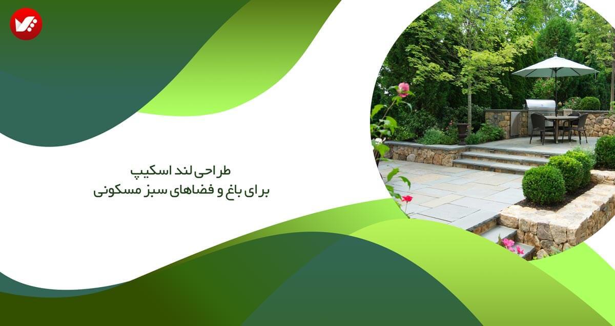 lanscape design 01 - طراحی لند اسکیپ برای باغ و فضاهای سبز مسکونی