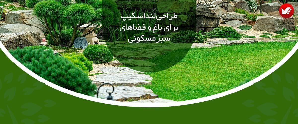 landscape design 01 - طراحی لنداسکیپ برای باغ و فضاهای سبز مسکونی
